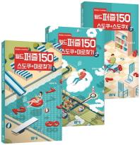 월드 퍼즐 150 스도쿠 + 미로찾기 세트