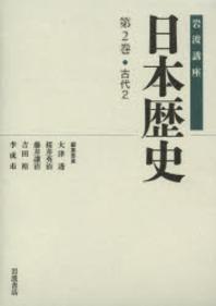 岩波講座日本歷史 第2卷