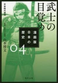 漫畵版日本の歷史 4