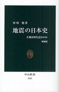 地震の日本史 大地は何を語るのか