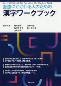 醫療にかかわる人のための漢字ワ-クブック