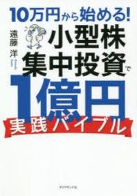 10万円から始める!小型株集中投資で1億円(實踐バイブル)