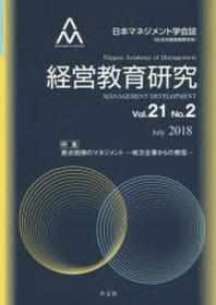 經營敎育硏究 日本マネジメント學會誌(臼.日本經營敎育學會) VOL.21NO.2(2018JULY)