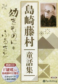 CD 島崎藤村童話集 幼きものにふるさと