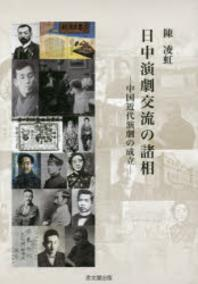 日中演劇交流の諸相 中國近代演劇の成立