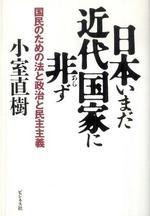 日本いまだ近代國家に非ず 國民のための法と政治と民主主義