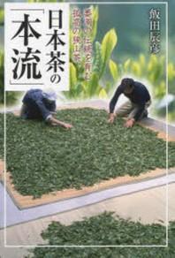 日本茶の「本流」 萎凋の傳統を育む孤高の狹山茶