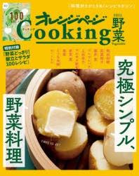 オレンジペ-ジCOOKING野菜 2021