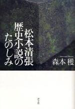 松本淸張歷史小說のたのしみ