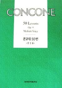 콘코네 50번(중성용)