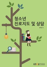 청소년진로지도및상담(1학기, 워크북포함)
