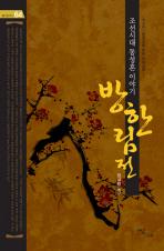 방한림전: 조선시대 동성혼 이야기