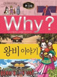 Why? 한국사: 왕비 이야기