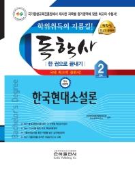 한국현대소설론 한 권으로 끝내기(독학사 국어국문학 2단계)(2020)