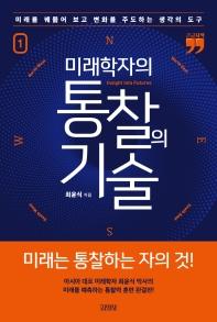 미래학자의 통찰의 기술. 1(큰글자책)
