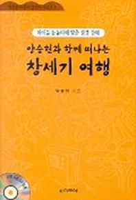 양승헌과 함께 떠나는 창세기 여행(CD 1장 포함)(어린이섬김 3)
