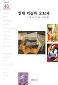 현대 미술과 오브제(미진신서 46)