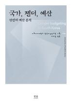 국가 젠더 예산 성인지 예산 분석