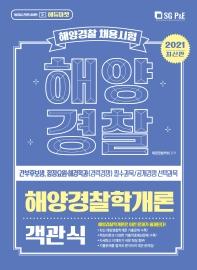 해양경찰학개론 객관식(해양경찰)(2021)