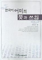 한국어 어미의 뜻과 쓰임