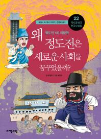 역사공화국 한국사법정. 22: 왜 정도전은 새로운 사회를 꿈꾸었을까