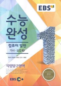 EBS 수능완성 컴퓨터일반:가사 .실업2 (2014)