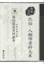 민속 인류학 자료대계. 32: 이조각종문헌 풍속관계자료촬요(하)