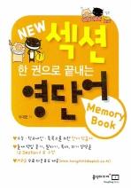 한 권으로 끝내는 NEW 섹션 영단어 + 영숙어 MEMORY BOOK