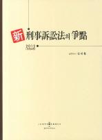 신 형사소송법의 쟁점(2012)