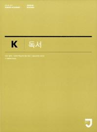K 고등 국어영역 독서