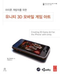 아이폰 개발자를 위한 유니티 3D 모바일 게임 아트