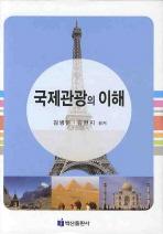 국제관광의 이해
