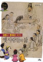 김홍도의 풍속화로 배우는 옛 사람들의 삶