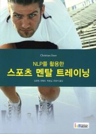 NLP를 활용한 스포츠 멘탈 트레이닝