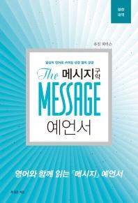 메시지 구약 예언서(영한대역)