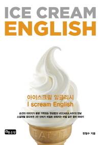 아이스크림 잉글리시(Icecream English)