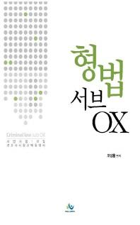 형법서브OX(인터넷전용상품)