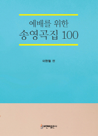 예배를 위한 송영곡집 100