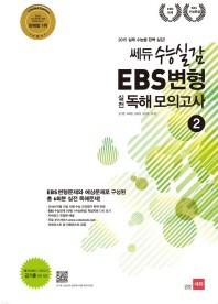 쎄듀 수능실감 EBS변형 실전 독해 모의고사. 2(2015 수능영어영역대비)(8절)