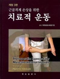 근골격계 손상을 위한 치료적 운동