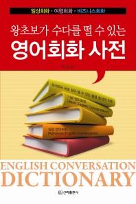 왕초보가 수다를 떨 수 있는 영어회화 사전