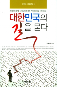 대한민국의 길을 묻다