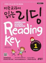 미국교과서 읽는 리딩 Preschool. 1: 예비과정편