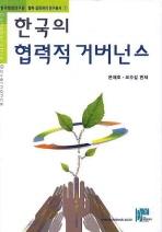 한국의 협력적 거버넌스