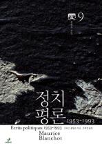 정치평론(1953-1993)