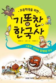 초등학생을 위한 기똥찬 한국사. 3