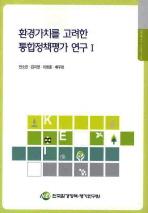 환경가치를 고려한 통합정책평가 연구. 1