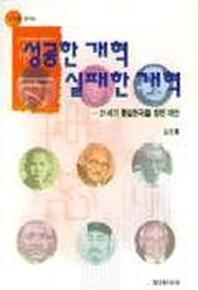 성공한 개혁 실패한 개혁 (김진홍생각 4)