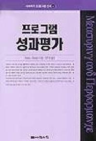 프로그램 성과평가(사회복지프로그램 신서 4)