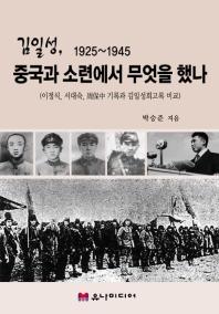 김일성 1925~1945  중국과 소련에서 무엇을 했나